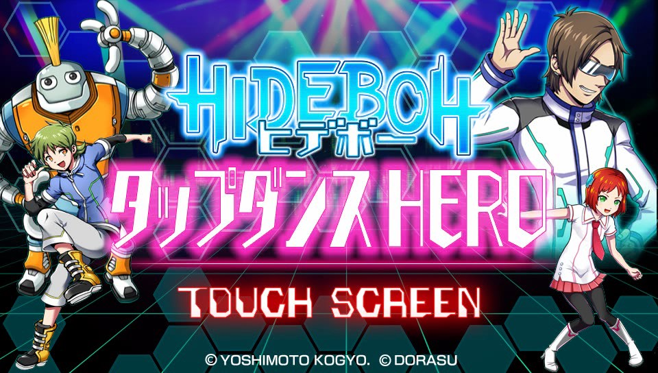 hideboh-01